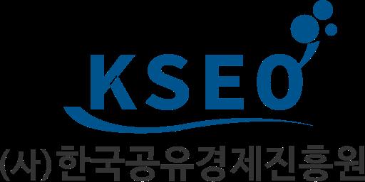(사)한국공유경제진흥원