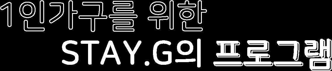 1인 가구를 위한 STAY.G의 프로그램