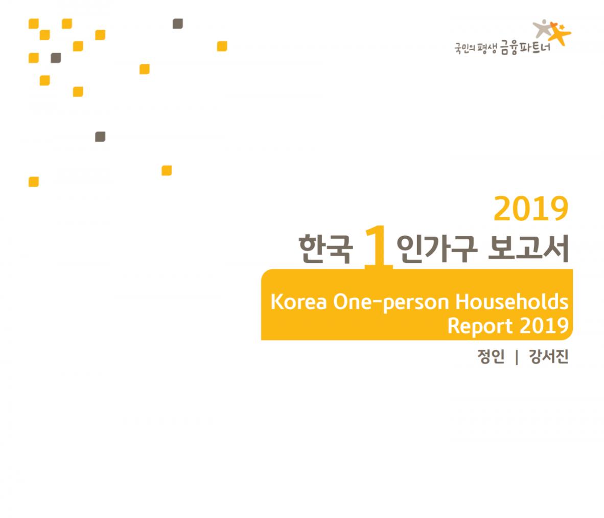 2019 한국 1인가구 보고서