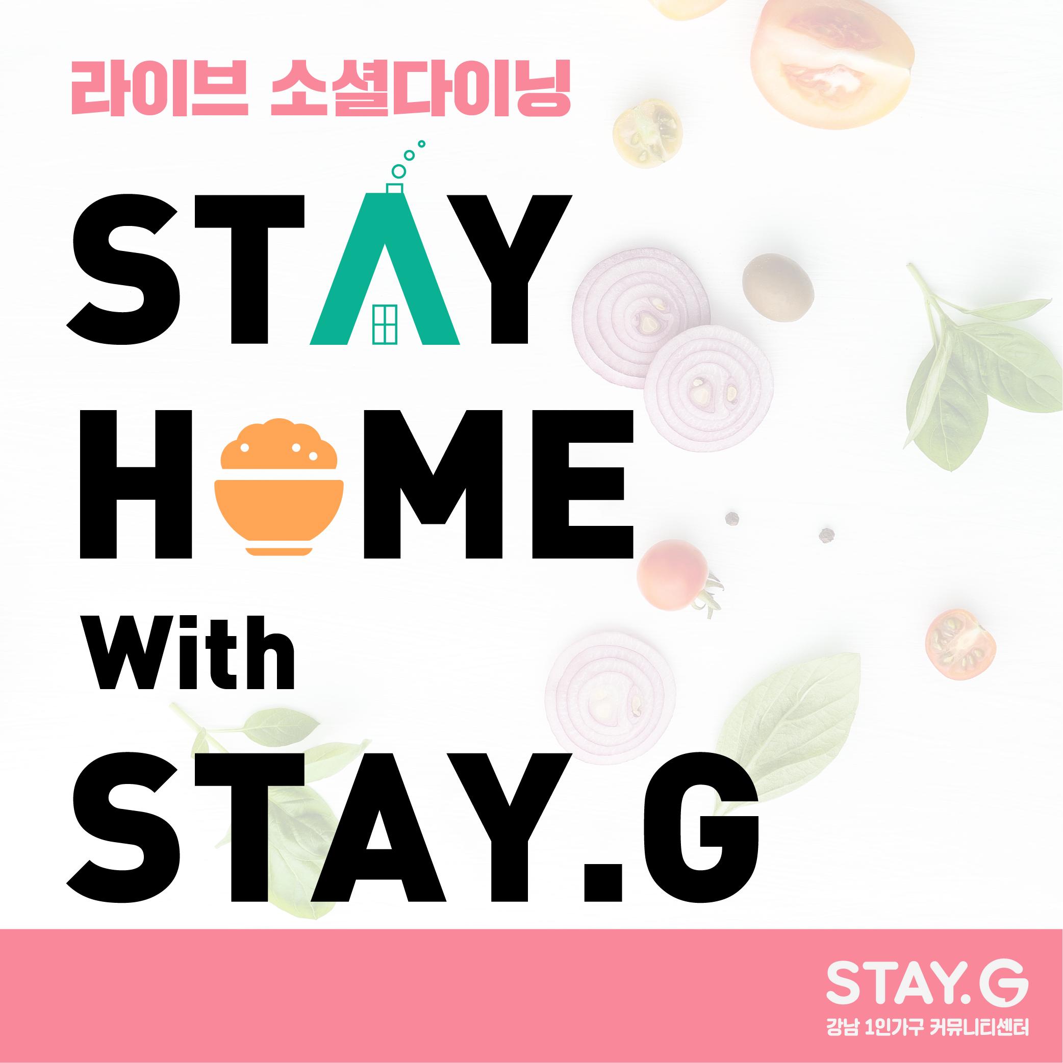 """라이브 소셜다이닝 """"STAY Home, With STAY.G"""""""