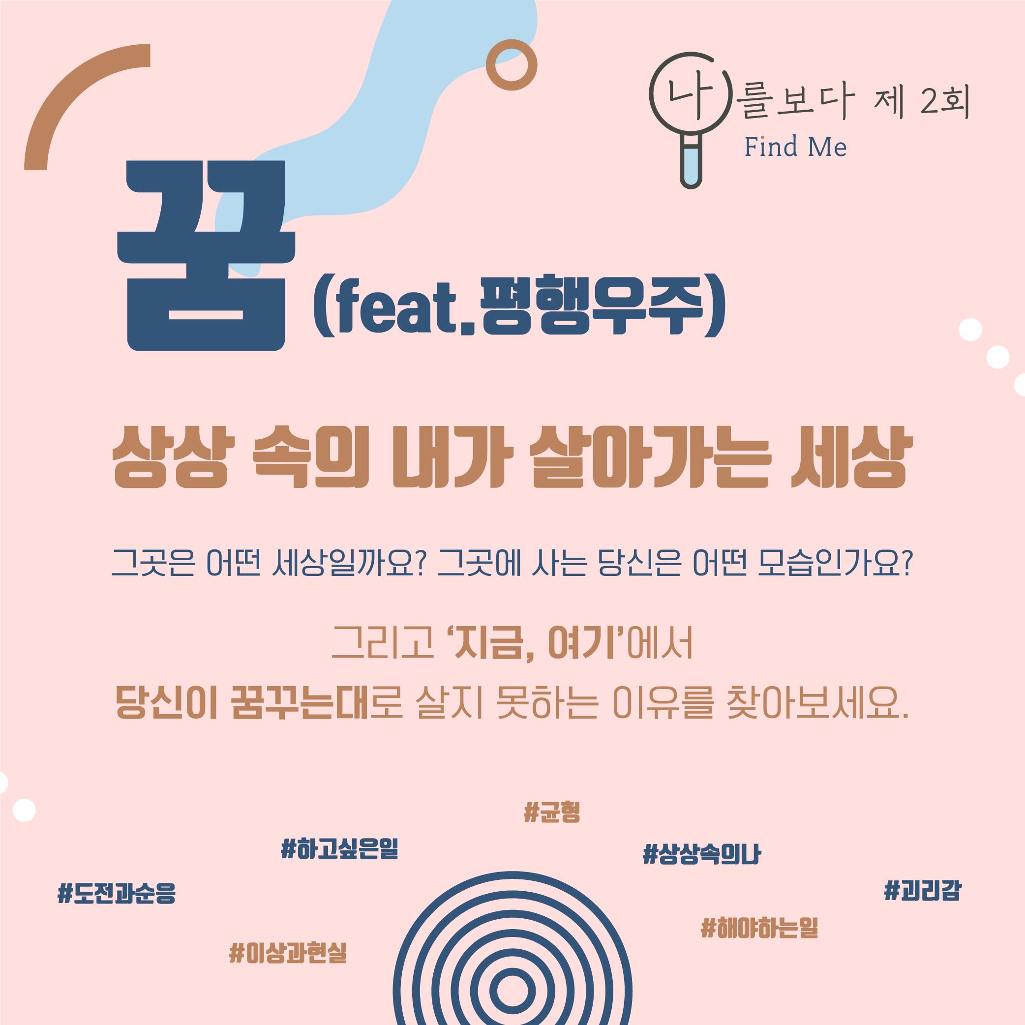 나를 찾는 워크숍 'Find Me_나를 보다' 2회 꿈(feat.평행우주)