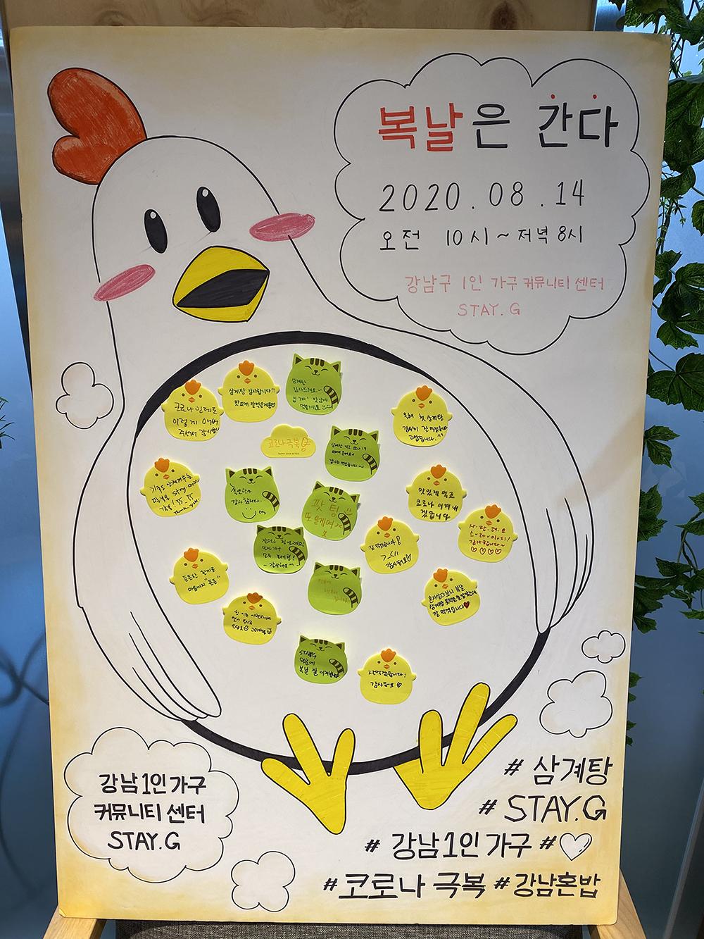 [소셜다이닝] STAY.G 멤버초청 복날은간다(feat.삼계탕) 후기