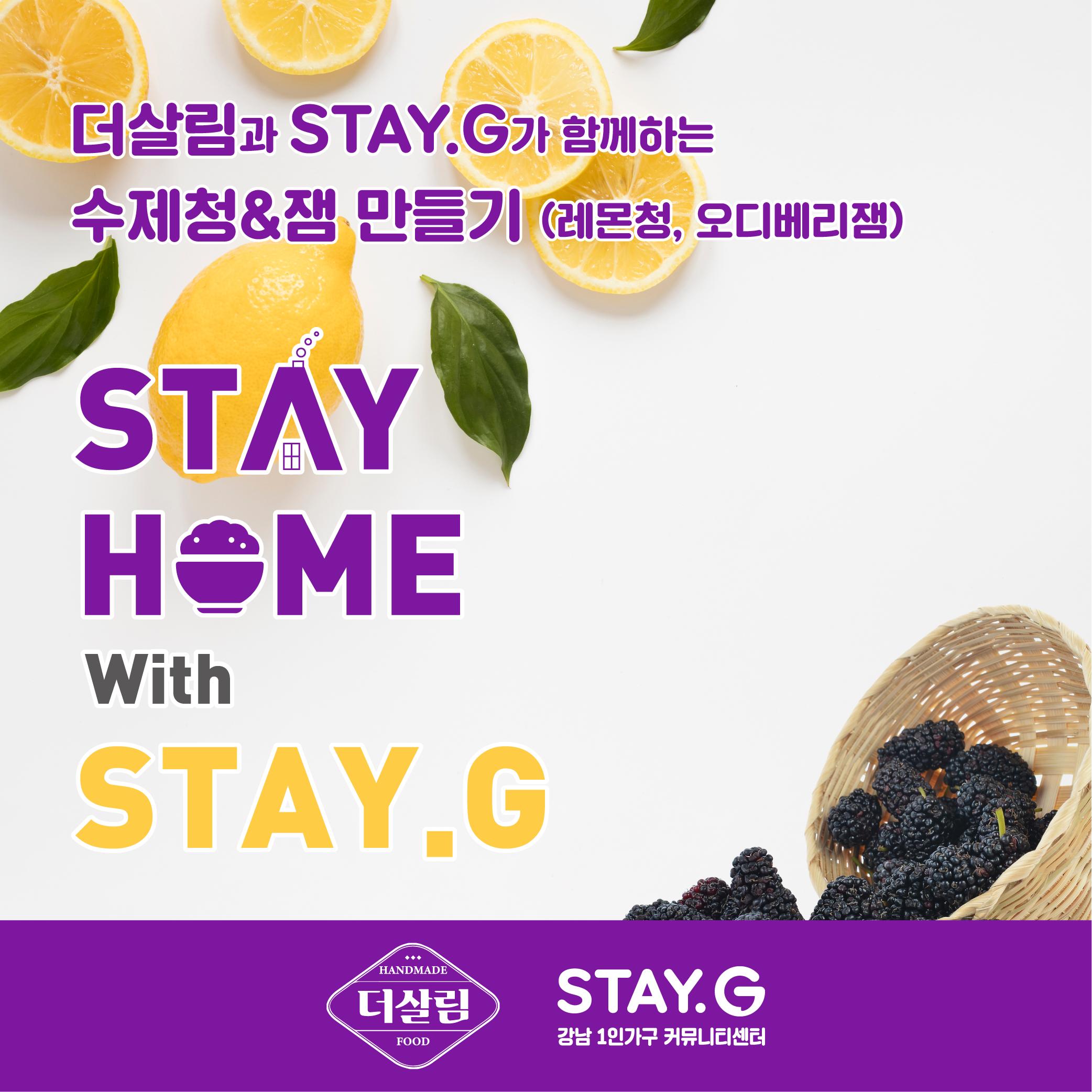 [정원마감!] 9월 라이브 소셜다이닝(더살림XSTAY.G)