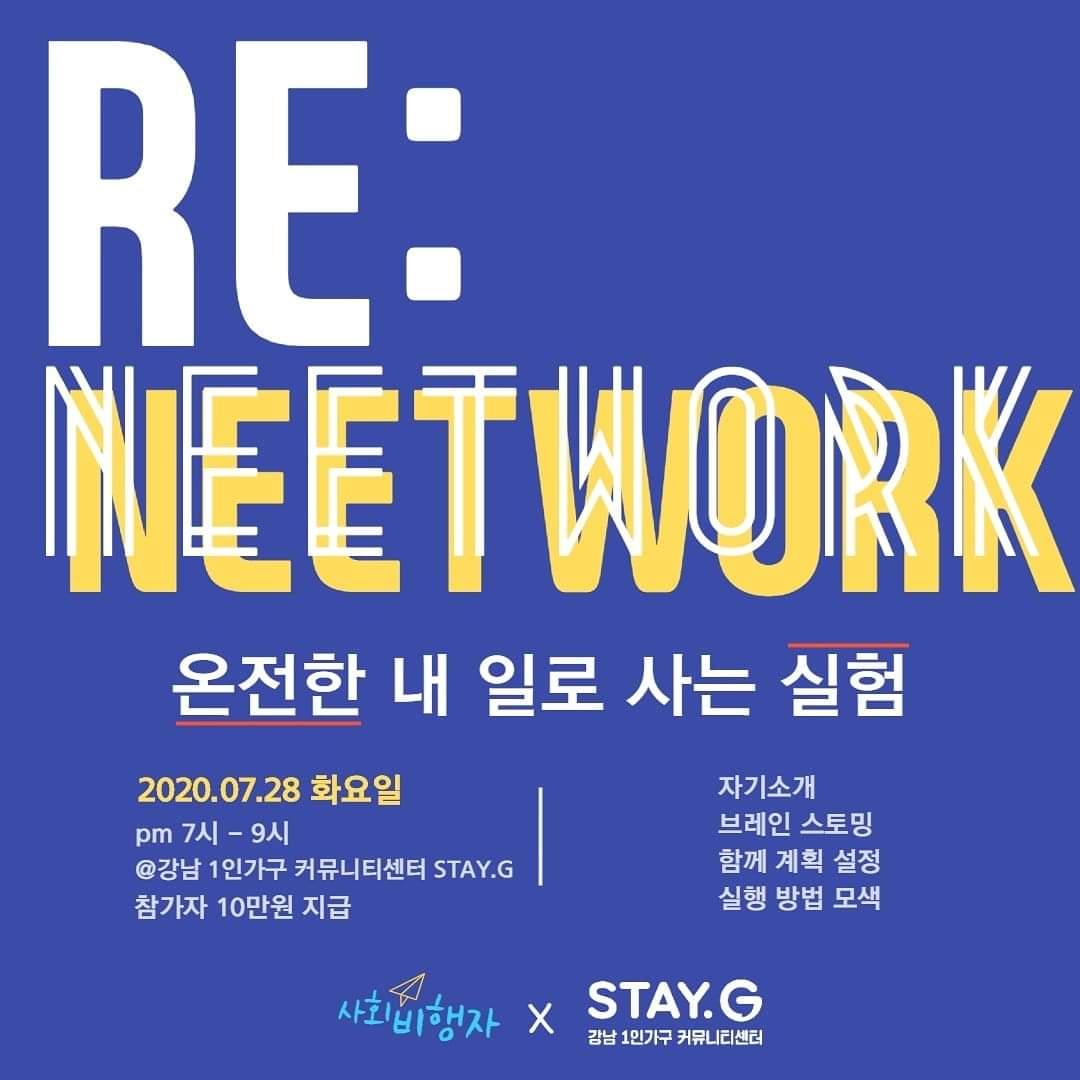 강남 1인가구 청년 니트족 네트워크 프로그램(Re:NeetWork) 1~3회차 후기