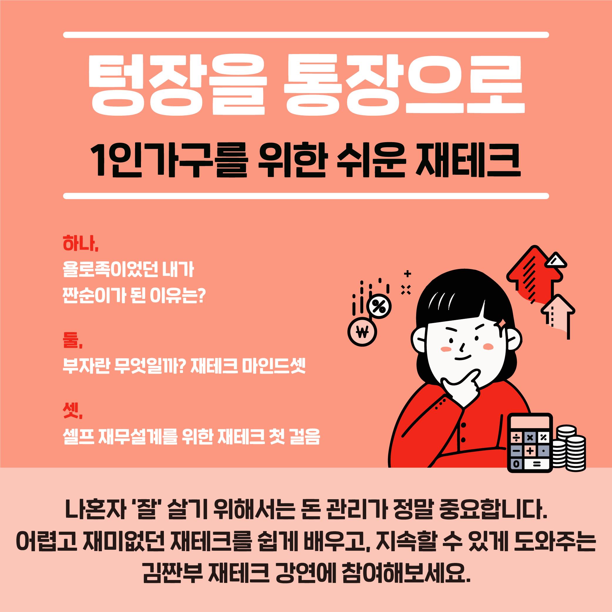 [1인가구 특화강연] 김짠부 재테크 <텅장을 통장으로_1인가구를 위한 쉬운 재테크> 후기
