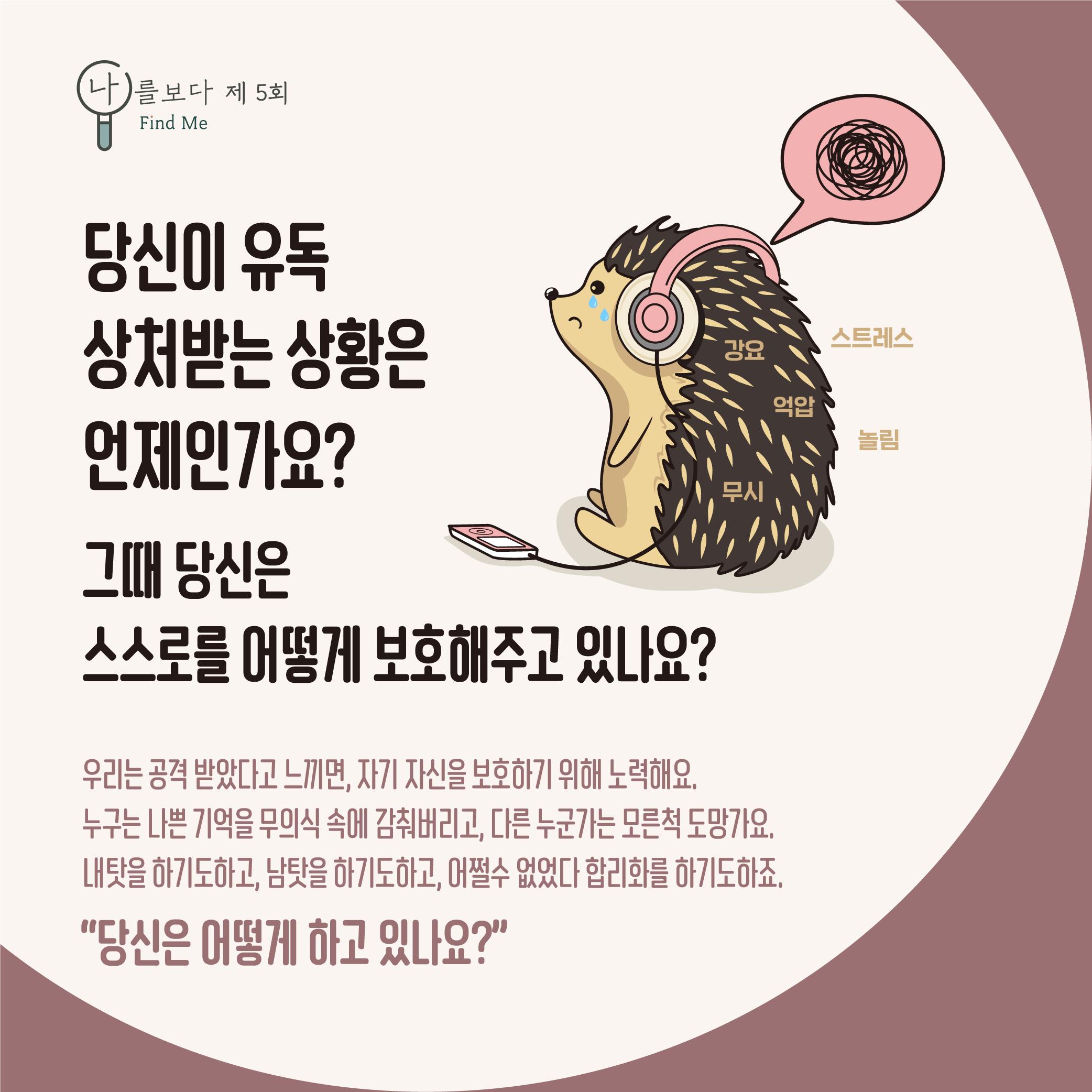 [1인가구 특화상담] 'Find Me_나를 보다' 5회 후기