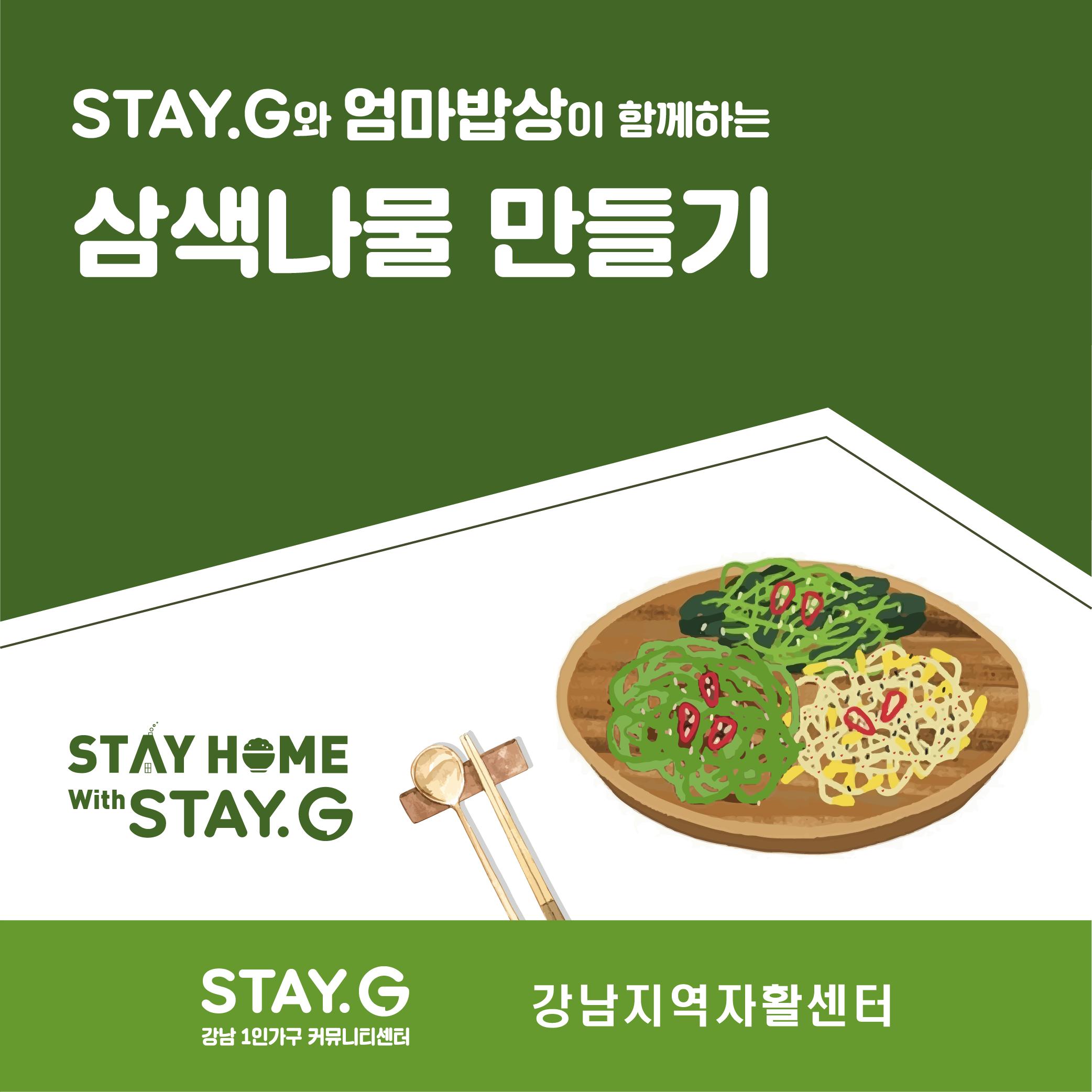 11월 라이브 소셜다이닝(엄마밥상XSTAY.G)