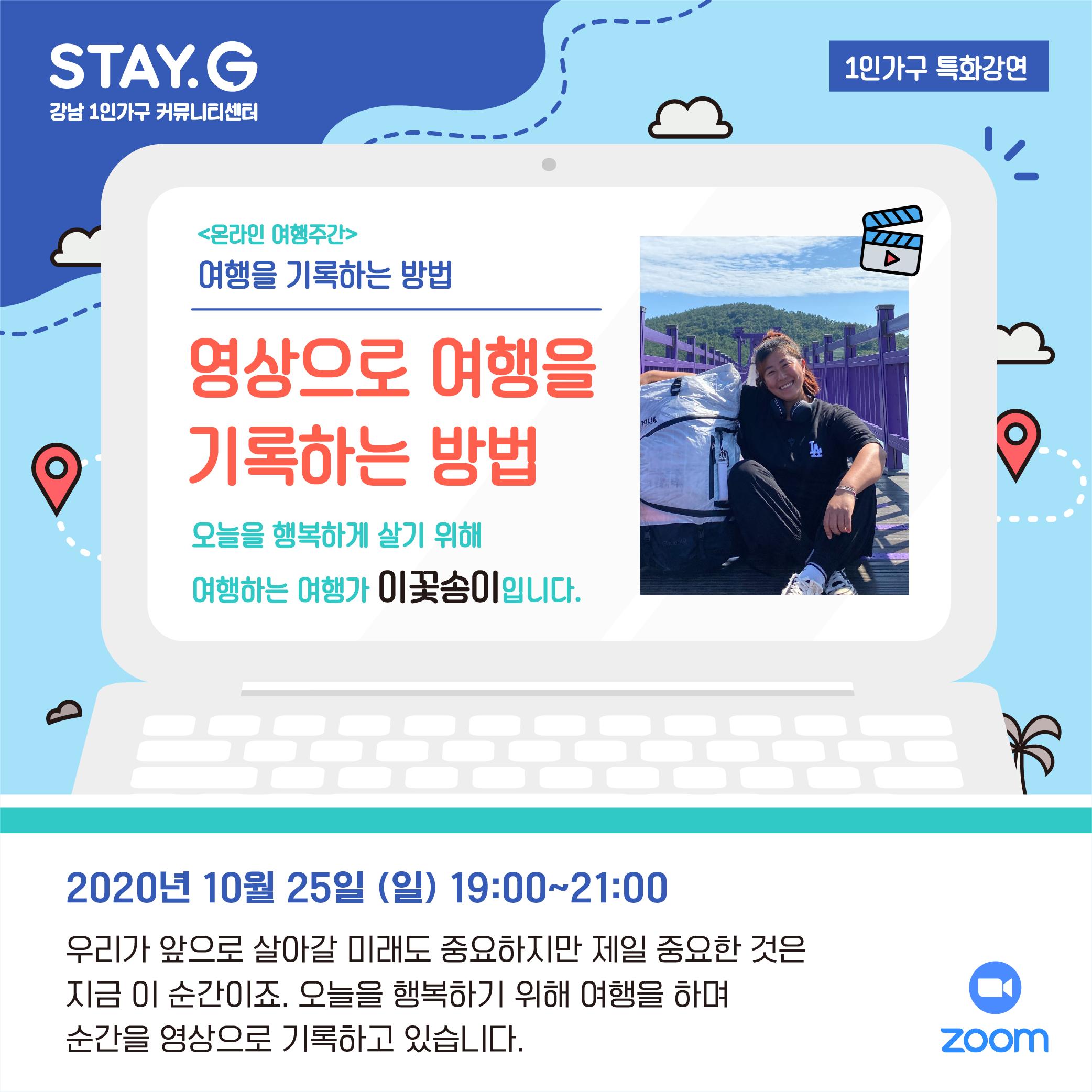 [1인가구 특화강연] <온라인 여행주간> 영상으로 여행을 기록하는 방법 후기