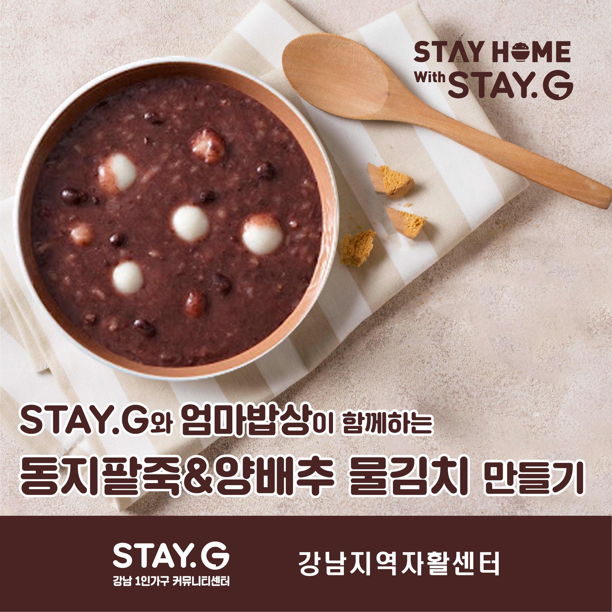 12월 라이브 소셜다이닝(엄마밥상XSTAY.G)