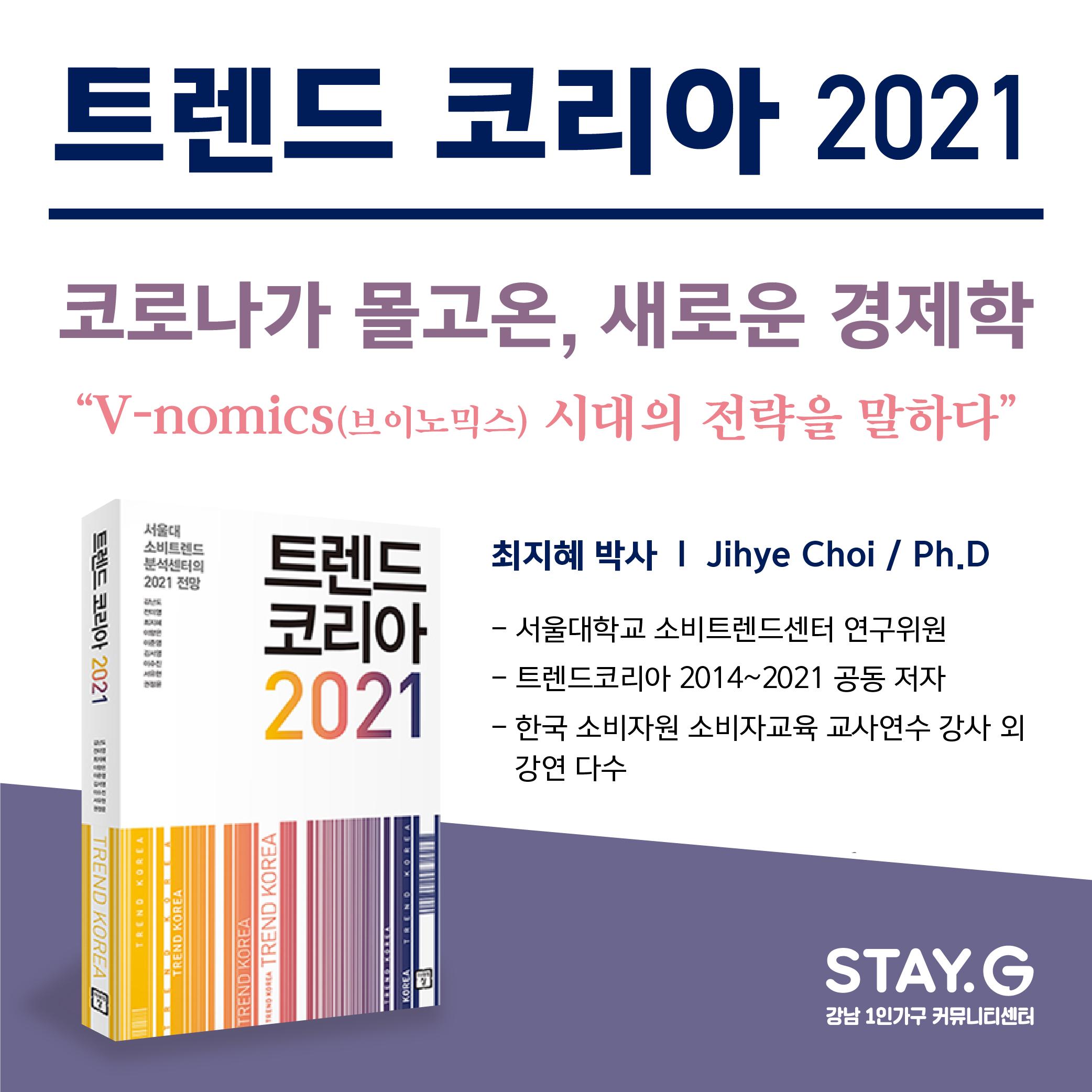 [트렌드코리아 2021]