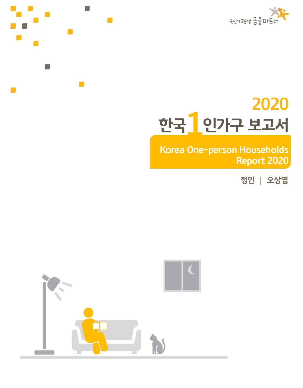 2020 KB 한국 1인가구 보고서