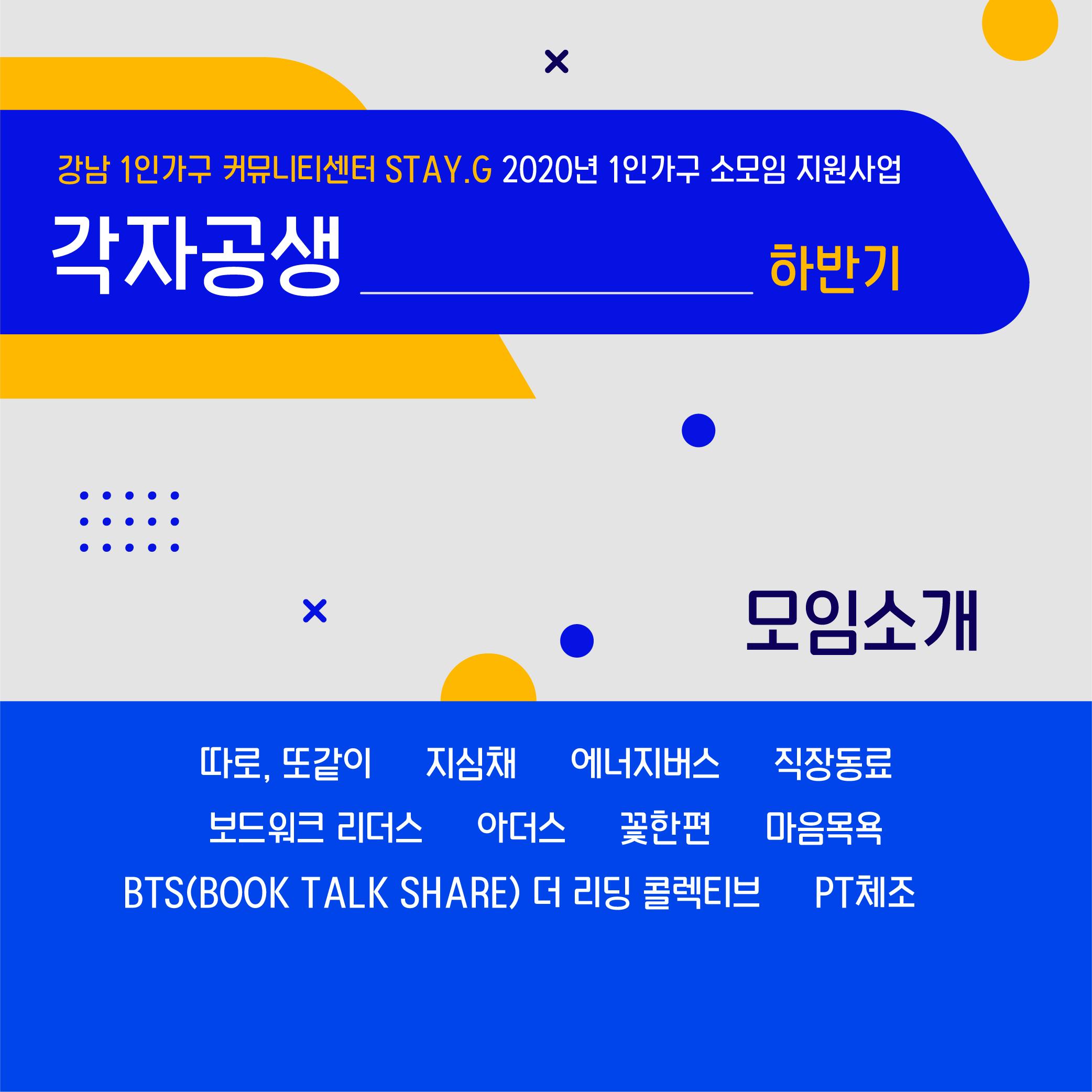 2020년 하반기 1인가구 소모임 지원사업 <각자공생> 소모임 소개