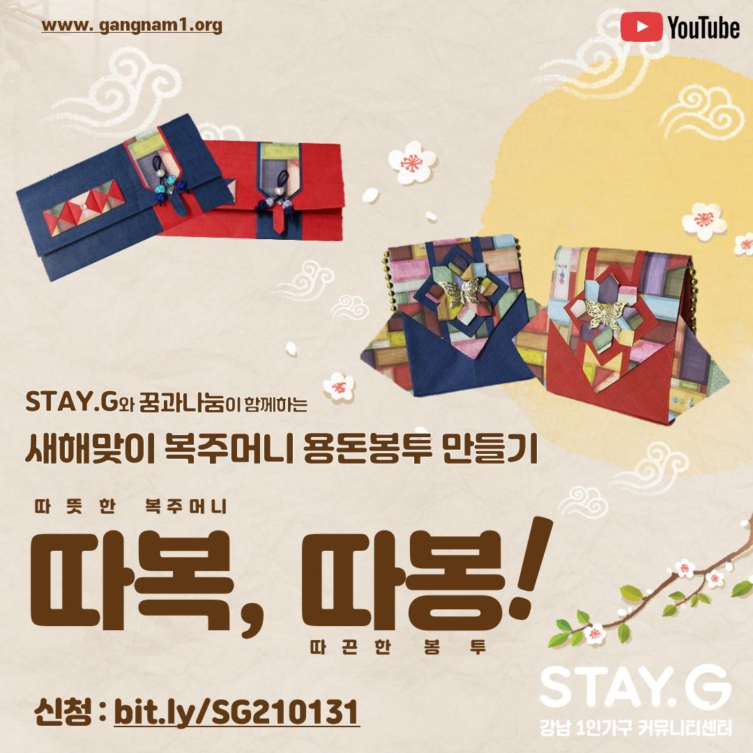 [신청마감] 새해맞이 복주머니&용돈봉투 만들기 <따복, 따봉!>