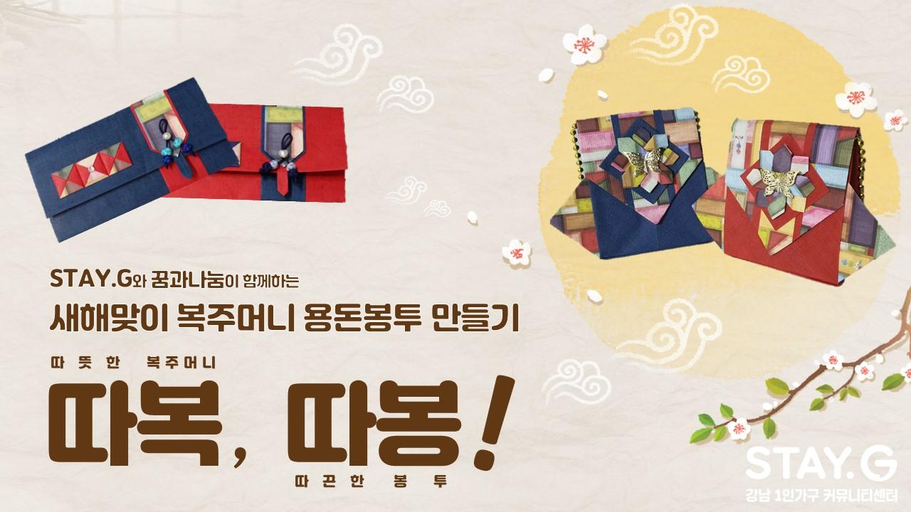 [멤버십데이] 새해맞이 복주머니 & 용돈봉투 만들기 <따복, 따봉!> 후기