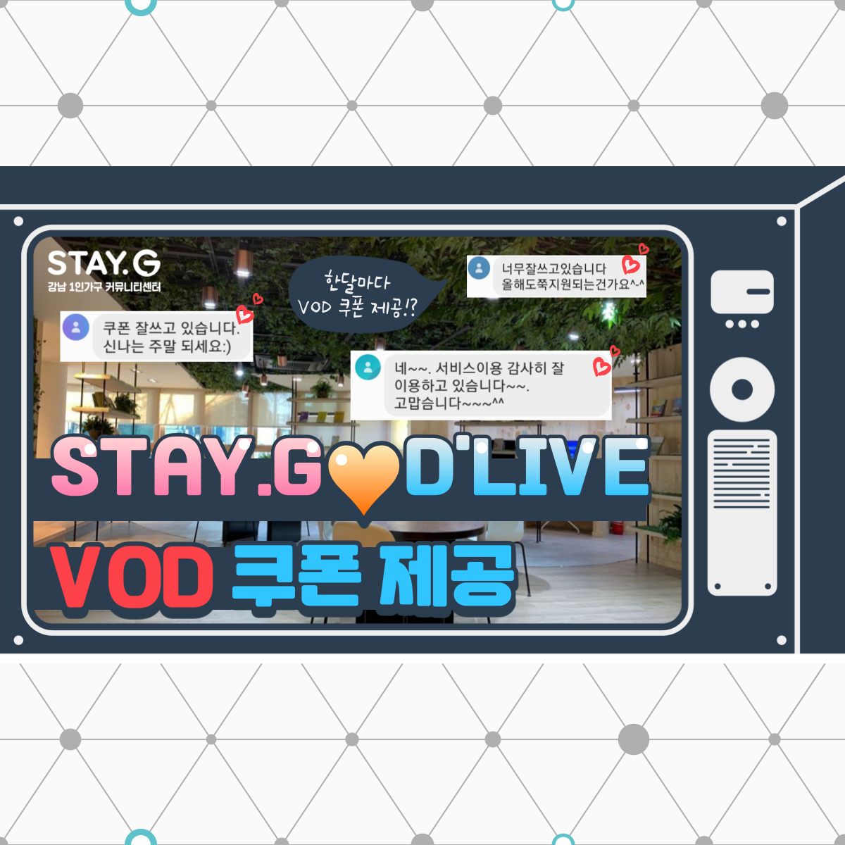 [스마트홈 구축지원&문화예술] 딜라이브 TV안부확인 서비스 & VOD 쿠폰 제공