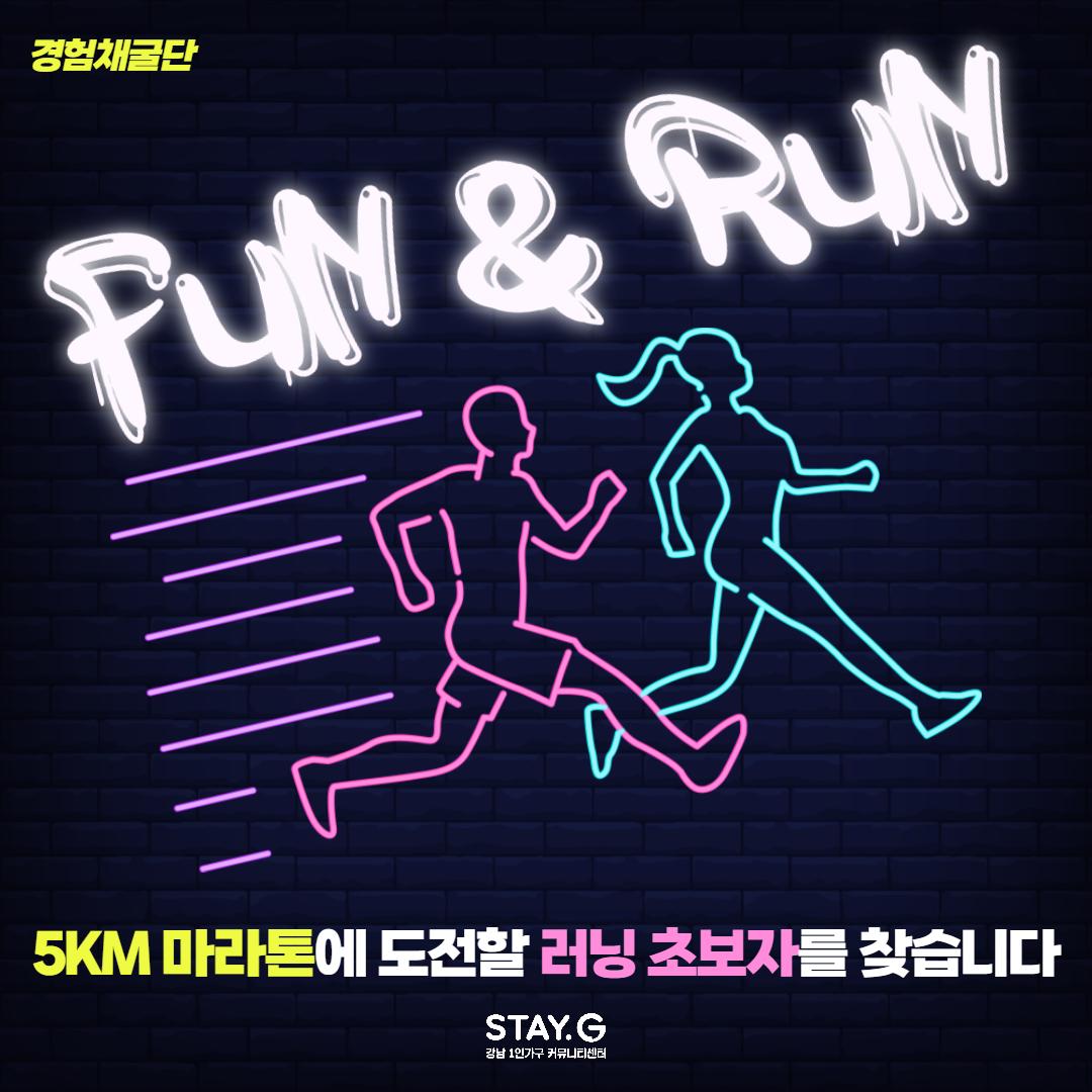1인가구 자기돌봄 소모임 <FUN & RUN>
