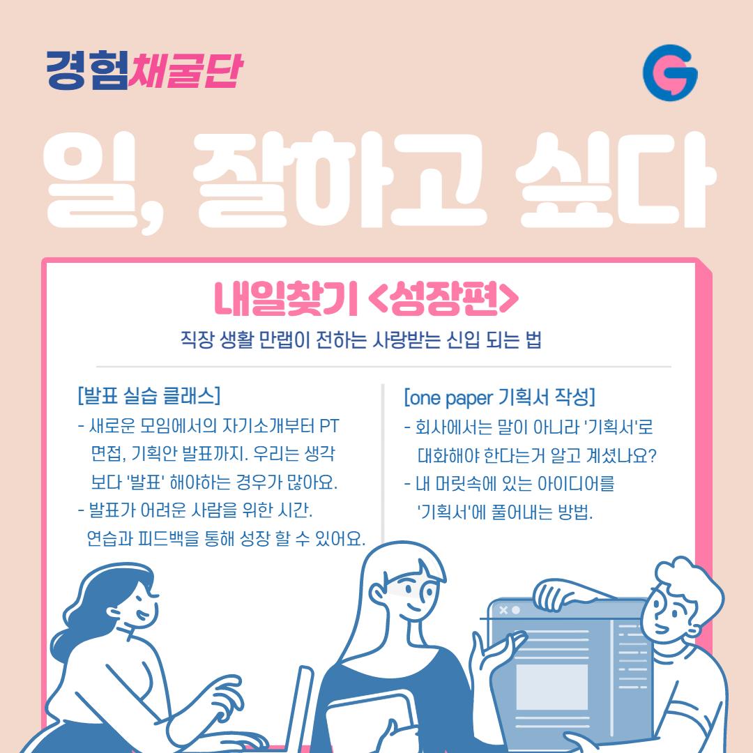 1인가구 시간은행 <내일찾기> 성장 편