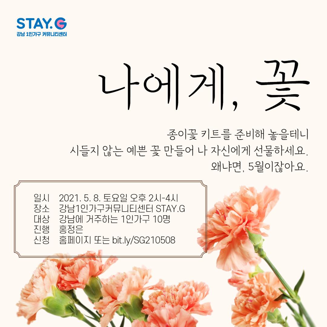 멤버십 데이! <나에게, 꽃>