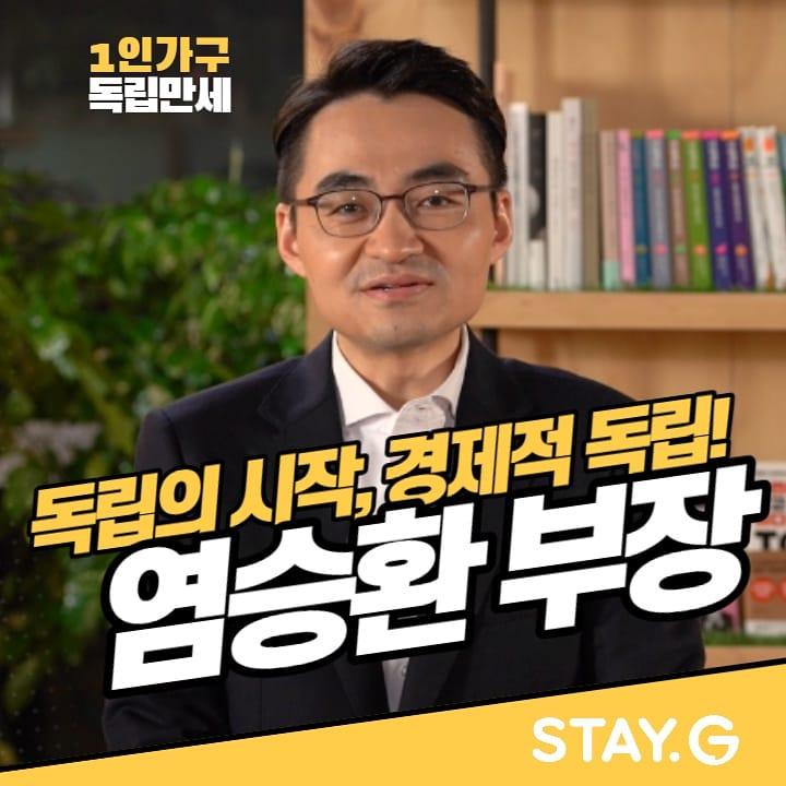 [1인가구 독립만세] 독립의 시작, 경제적 독립! by. 염승환 부장