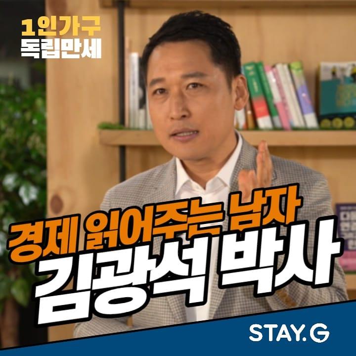 [1인가구 독립만세] 코로나가 가져온, 구조적변화! by. 김광석 박사
