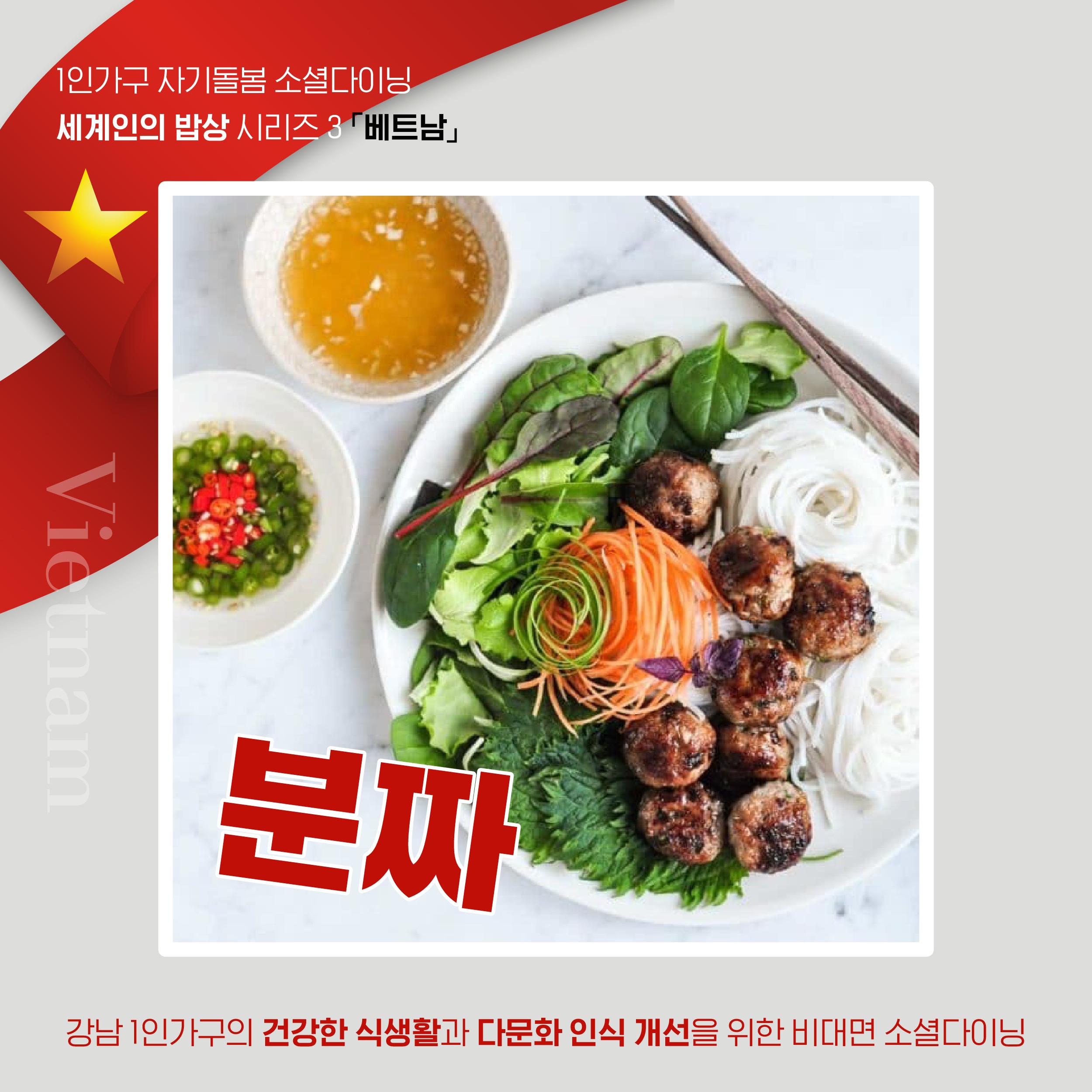 1인가구 자기돌봄 소셜다이닝 <세계인의 밥상> 시리즈 3 : 베트남 분짜 편
