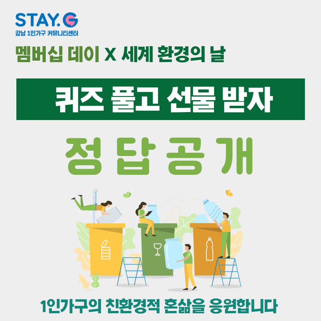 멤버십 데이! <환경의 날 퀴즈 풀고 선물 받자> 정답 및 당첨자 공개