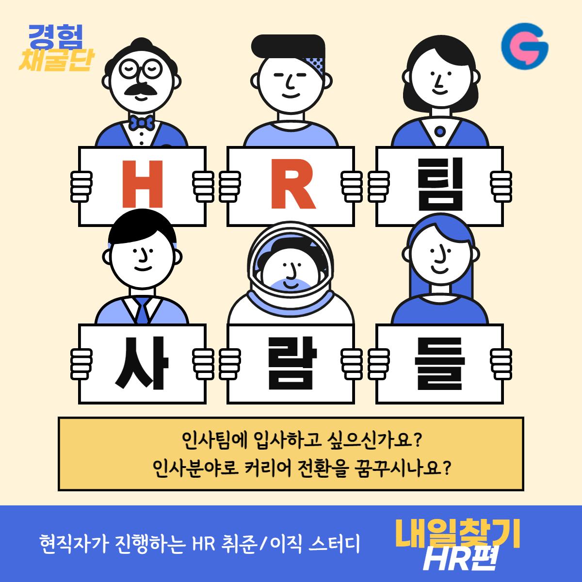 1인가구 시간은행 <내일찾기> HR편