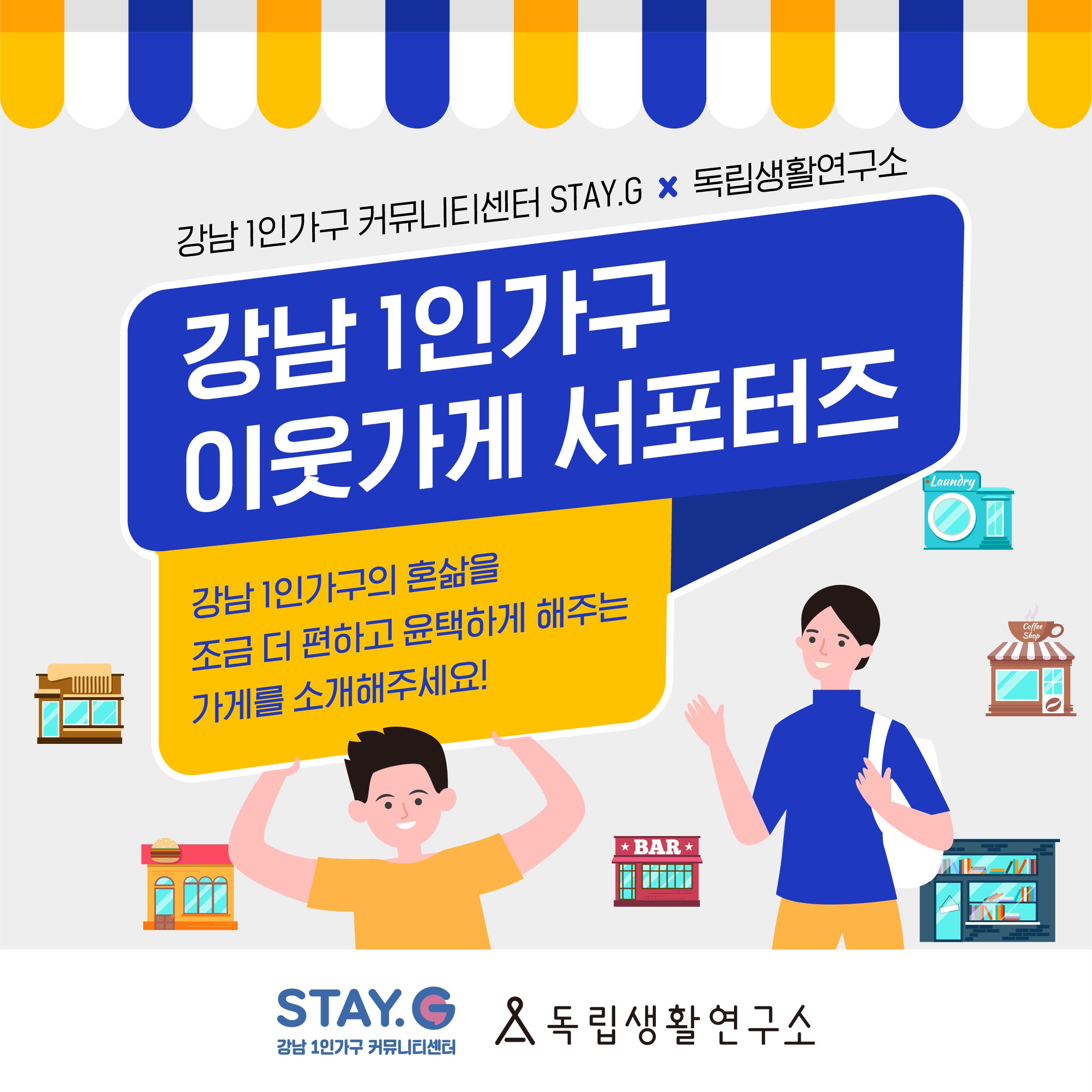 강남 1인가구 이웃가게 서포터즈 모집