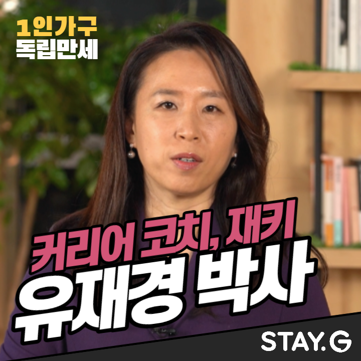 [1인가구 독립만세] 슬기로운 직장생활의 비밀 by. 유재경 박사