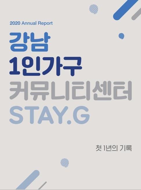 2020 Annual Report : 강남 1인가구 커뮤니티센터 STAY.G 첫 1년의 기록