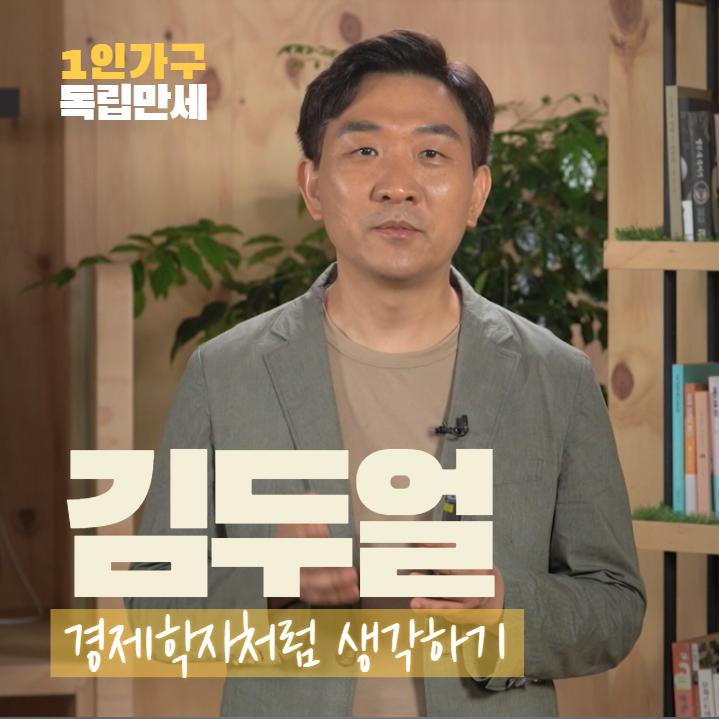 """[1인가구 독립만세] 김두얼 교수님의 """"경제학자처럼 생각하기"""""""