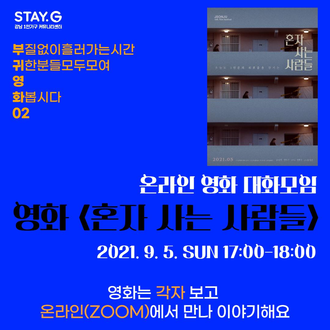 멤버십 데이! 온라인 영화 대화모임 <부귀영화: 혼자 사는 사람들>