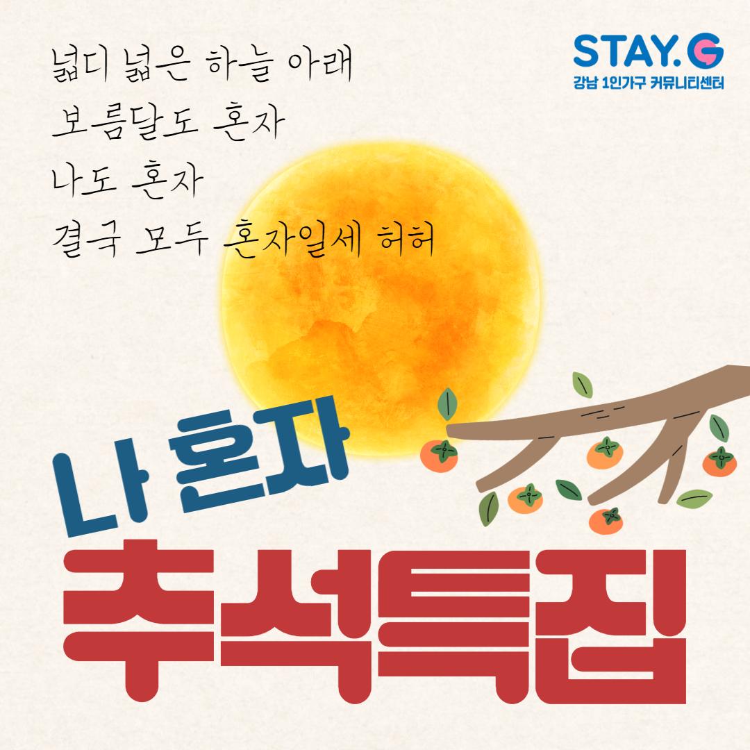 멤버십데이! <나 혼자 추석특집>