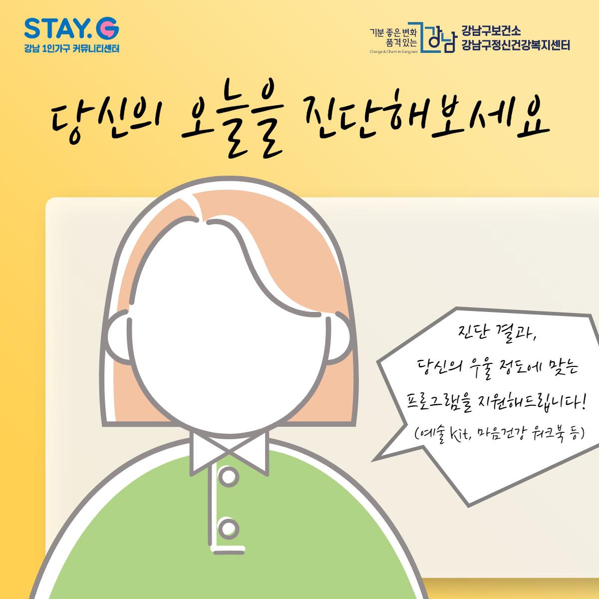 [마음건강] 당신의 오늘을 진단해보세요 (feat. 우울검사)