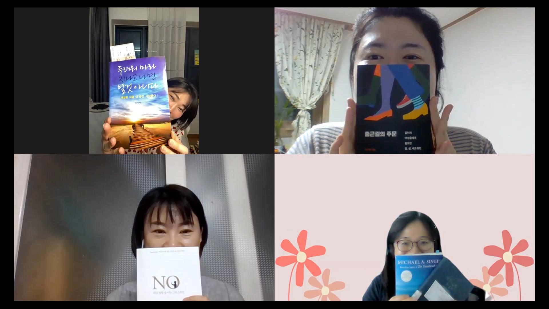 [1인가구 독서 대화모임] <리드 마이 마인드> 첫 번째 모임