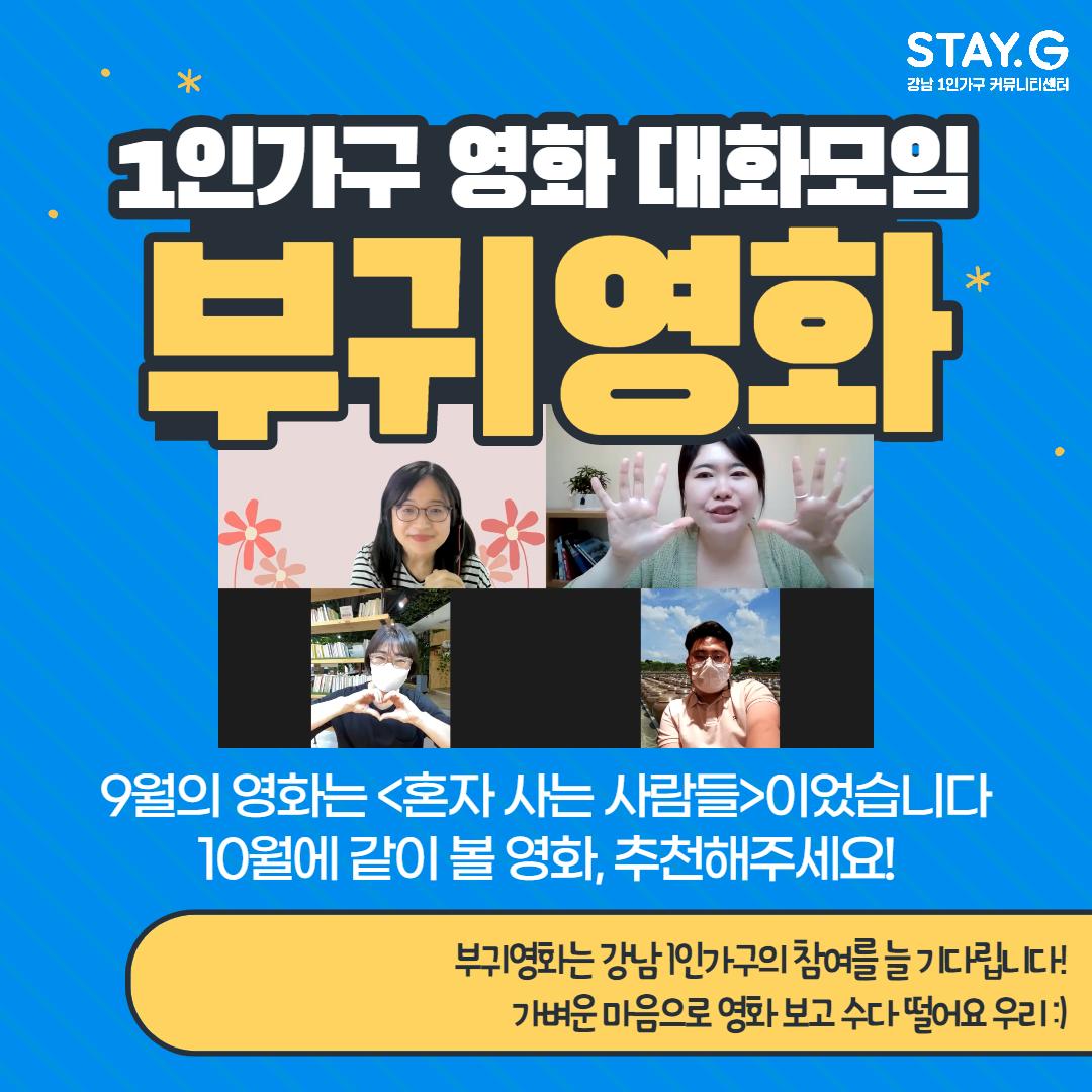 [1인가구 영화 대화모임] 9월 <부귀영화>