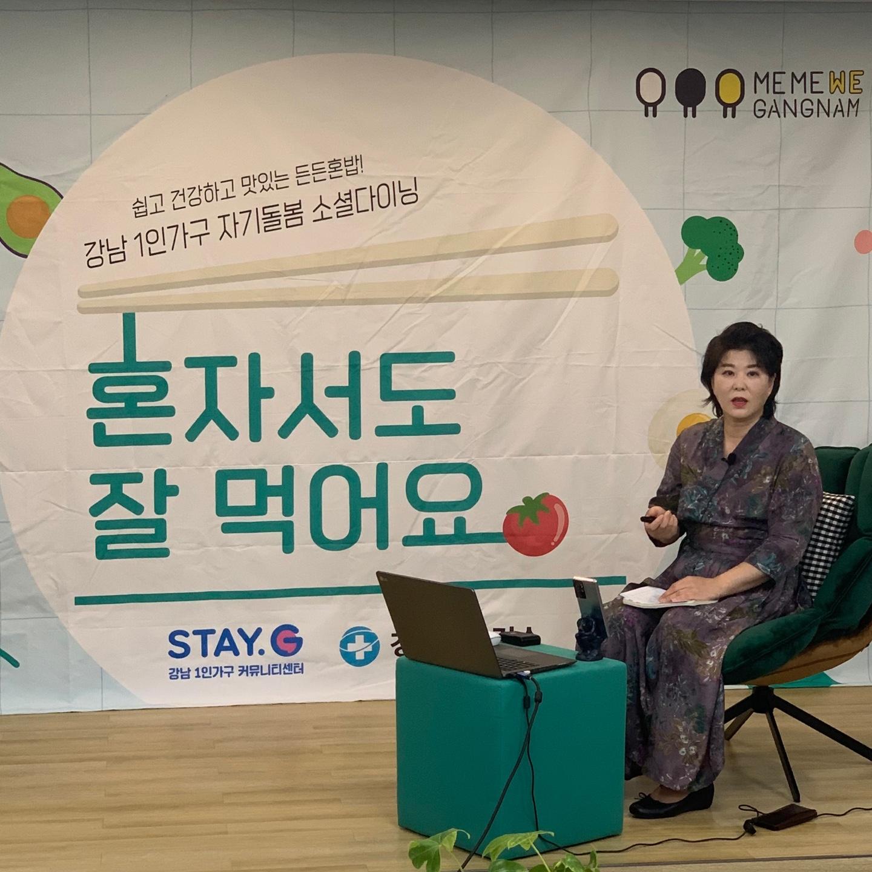 [1인가구 자기돌봄] 소셜다이닝 <혼자서도 잘 먹어요> 9월 발효밥상 이론 교육