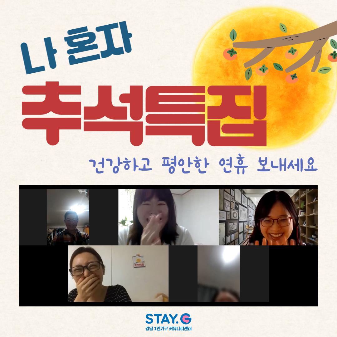 멤버십데이! 1인가구 명절 대화모임 <나 혼자 추석특집>